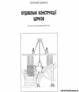 B6_05 Строительные конструкции церквей