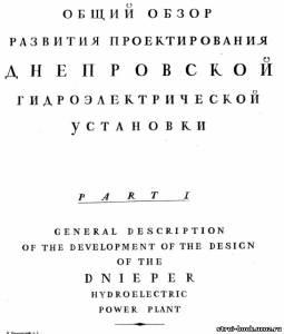 Общий обзор развития проектирования Днепропетровской гидроэлектр