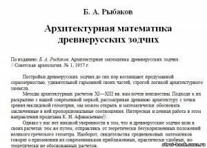B6_12 Архитектурная математика древних зодчих