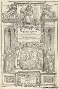 В6_11 Венеция 1570. Четыре трактата об архитектуре