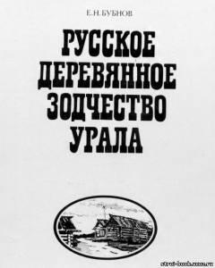 B6_08 Русское деревянное зодчество Урала