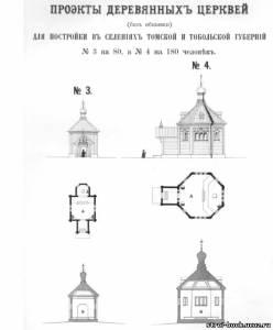 B6_17 Проекты деревянных церквей