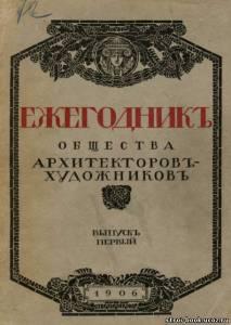 B6_13 Ежегодник общества архитекторов-художников 1906г