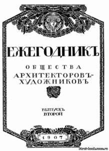 B6_14 Ежегодник общества архитекторов-художников 1907г