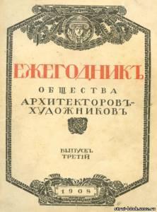 B6_15 Ежегодник общества архитекторов-художников 1908г