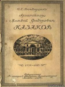 Архитектор Матвей Федорович Казаков 1738-1813